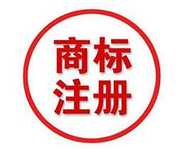 通化商标注册新闻